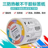 联连三防E邮宝标签纸100*100*500张热敏电子面单纸 邮政国际小包