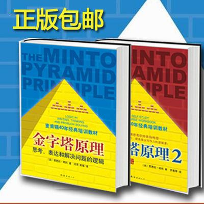 【新华正版直供】 金字塔原理1 2 全套两册 麦肯锡40年经典培训教材 思考表达和解决问题的逻辑 经济管理学 职场创业 经营的哲学