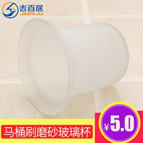 吉百居卫生间马桶刷杯子 创意洗手间磨砂玻璃马桶杯架厕所刷家用