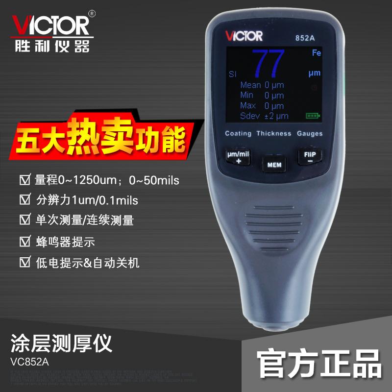 胜利正品 VC852A涂层测厚仪 铁基 磁性 镀锌层 塑料 漆膜测厚表