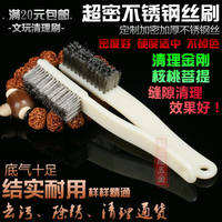 Wenwan stainless steel wire brush olive jade carving vajra Bodhi cleansing maintenance brush thick encryption