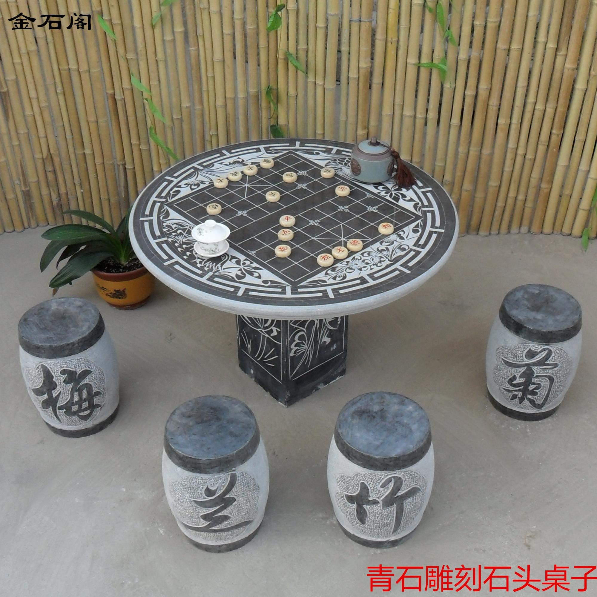 石桌椅 庭院