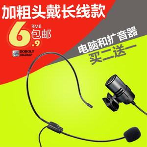 多宝莱 Q10电脑迷你套装扩音器耳麦话筒头戴式电容麦克风有线领夹