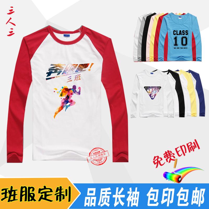 长袖班服定制t恤纯棉20年同学聚会运动会文化广告衫工服莱卡插肩