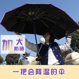 Electric battery car canopy Peng self-powered electric motorcycle umbrella windshield sunscreen umbrella transparent rain