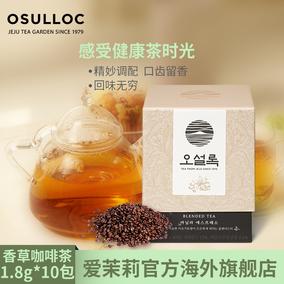 爱茉莉OSULLOC/哦雪绿香草浓缩咖啡风味发酵茶