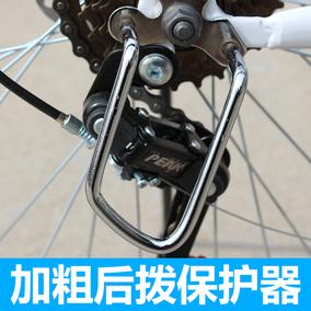 自行车后拨保护器公路车变速器保护器 山地车单车拨链器保护架 钢
