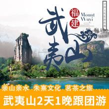 厦门旅游 武夷山旅游 高铁往返2天1晚往返 含导游住宿景区门票