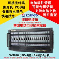 深圳国威WS848(5C-1)集团程控电话交换机 8拖16 8进16出