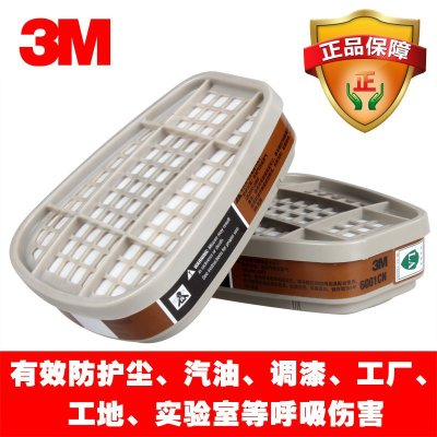 3M 6001CN喷漆滤毒盒防毒防尘过滤盒防油漆化工有机气体面具配件
