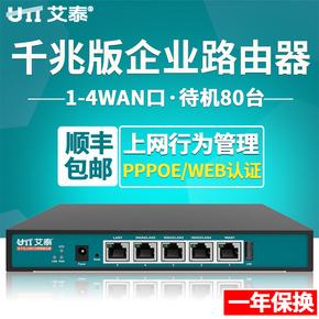 艾泰518G 全千兆企业管理路由器智能QOS/PPPOE认证 多4WAN口叠加