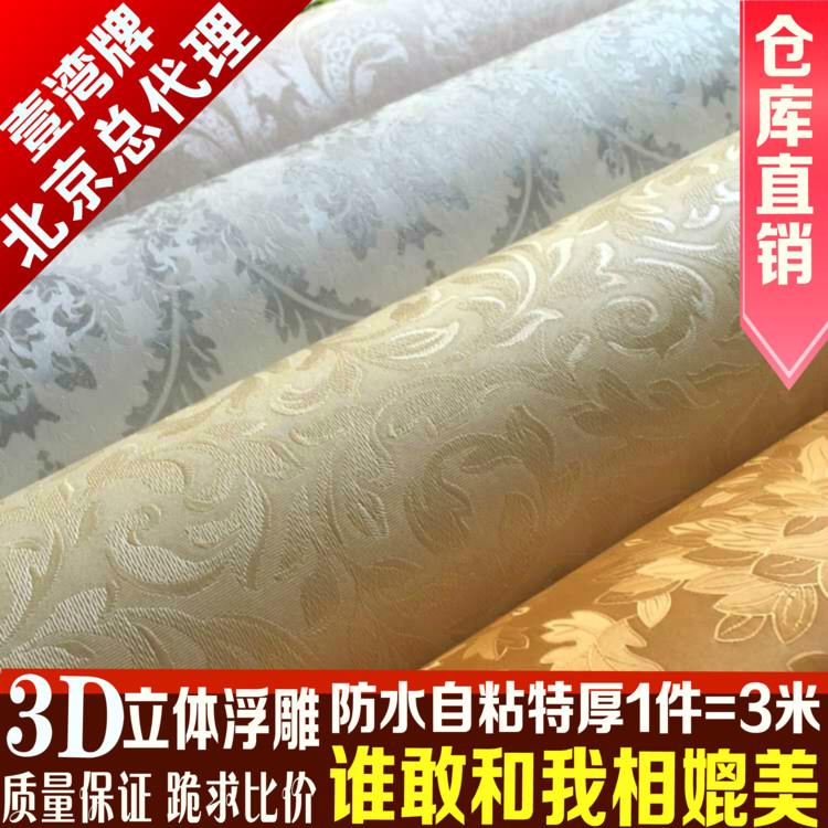 防水3d立体墙贴温馨卧室客厅背景墙壁纸自粘墙纸宿舍贴纸装饰贴画