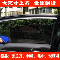 汽车用遮阳挡车窗防晒隔后窗挡光板前挡风玻璃罩遮光轿阳档