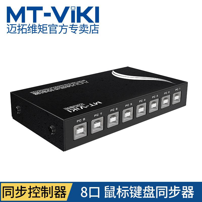 鼠标键盘同步器控制器