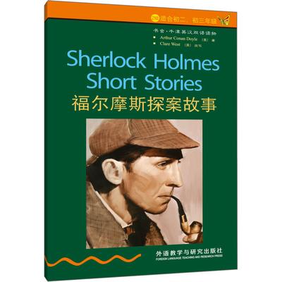 书虫·牛津英汉双语读物 福尔摩斯探案故事 适合初二初三年级 初中生英语能力提高课外阅读书籍 外国*文学名著中英文对照书籍
