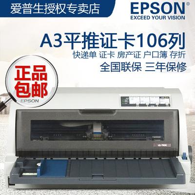 针式高速打印机