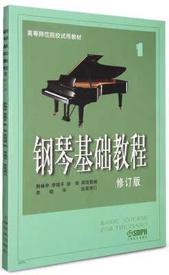 高师钢基本入门钢琴书籍 钢琴基础教程1钢琴教材 练习曲教程优惠券
