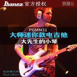 依班娜Ibanez大师款PGMM31迷你电吉他儿童女生小孩初学电吉它套装