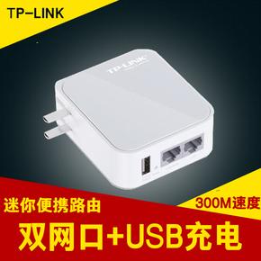 TP-LINK TL-WR710N双口150M迷你无线路由器有线转wifi即插即用