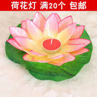 New Mercerized Cloth Lotus Light Wishing Lights Colorful River Lights Blessing Lights Water Lights with Candles Mid-Autumn Festival Creative Gifts