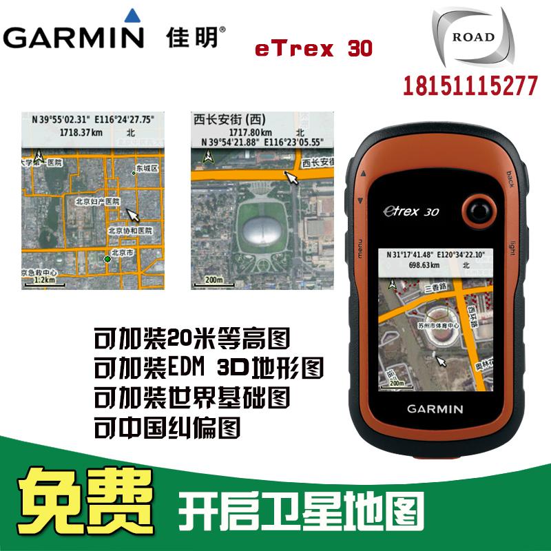 正品Garmin佳明eTrex 30X 双卫星户外GPS导航仪手持机定位 送16G