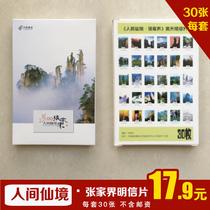 Human Wonderland Zhangjiajie Scenery Postcard Specialty special non-postage 30 photos