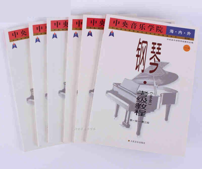 音樂基礎鋼琴