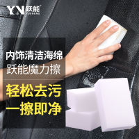 Car cleaning cotton indoor cleaning tool interior cleaning decontamination magic nano high density car wash sponge