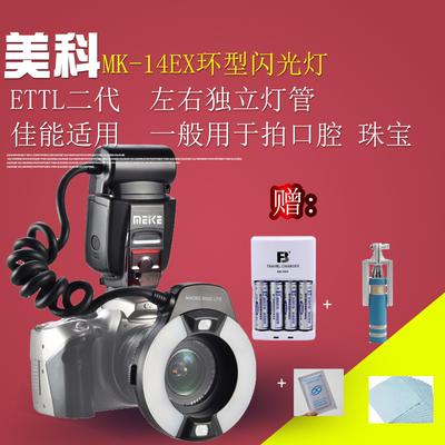 美科环闪MK-14EXT-C氙气闪光灯佳能TTL微距闪光灯牙科珠宝闪光灯
