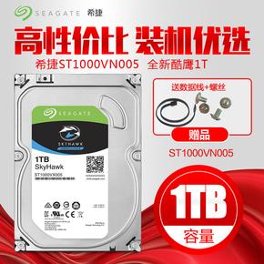 Seagate/希捷 ST1000VX005新款酷鹰1T 监控机械硬盘台式硬盘1tb