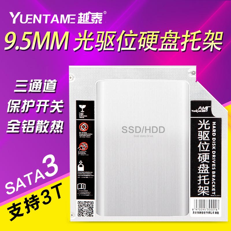 联想z510光驱硬盘托架