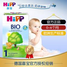【临期】喜宝有机婴幼儿新生儿配方奶粉牛奶粉Hipp BIO 一段 600g