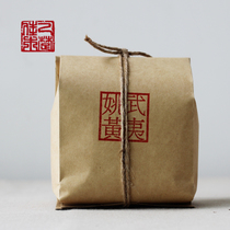 乙楚佳木100g传统闷黄工艺2015年自制黄茶武夷姚黄