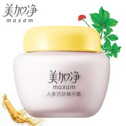 maxam/美加净人参活肤保湿精华霜80g淡化细纹国货护肤品乳液面霜