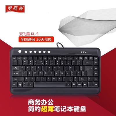 双飞燕KL-5 超薄迷你笔记本电脑外接外置小键盘有线游戏多媒体用