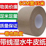 6CM wide clamped wet water kraft paper tape environmental protection water-based vellum tape with wire wet water paper tape
