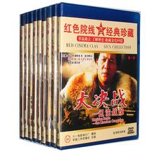 预售 解放战争 大转折/大决战/大进军/巍巍昆仑DVD光碟抗日老电影