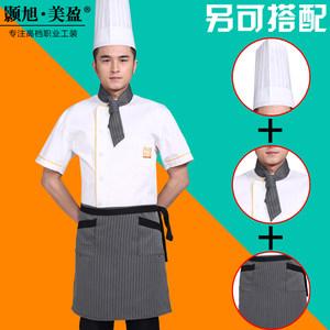 颢旭美盈C02厨师服装 厨师工作服厨师工作服短袖白色厨师服装