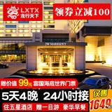 暑假北京旅游5天4晚自由行五星酒店套餐亲子游★赠早餐一日游接机