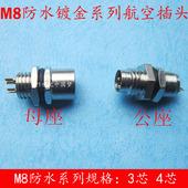 防水航空插头插座连接器传感器插头M8 3芯4芯 4T公座母座 IP67