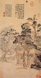 中国画山水画客厅字画书画作品书法装饰画文徵明古树茅堂图赠装裱