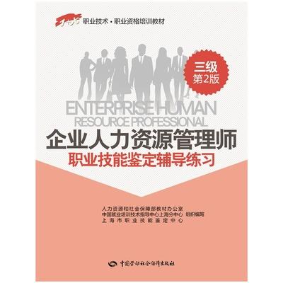 企业人力资源管理师(三级)职业技能鉴定辅导练习(第2版))——1+X职业技术·职业资格培训教材