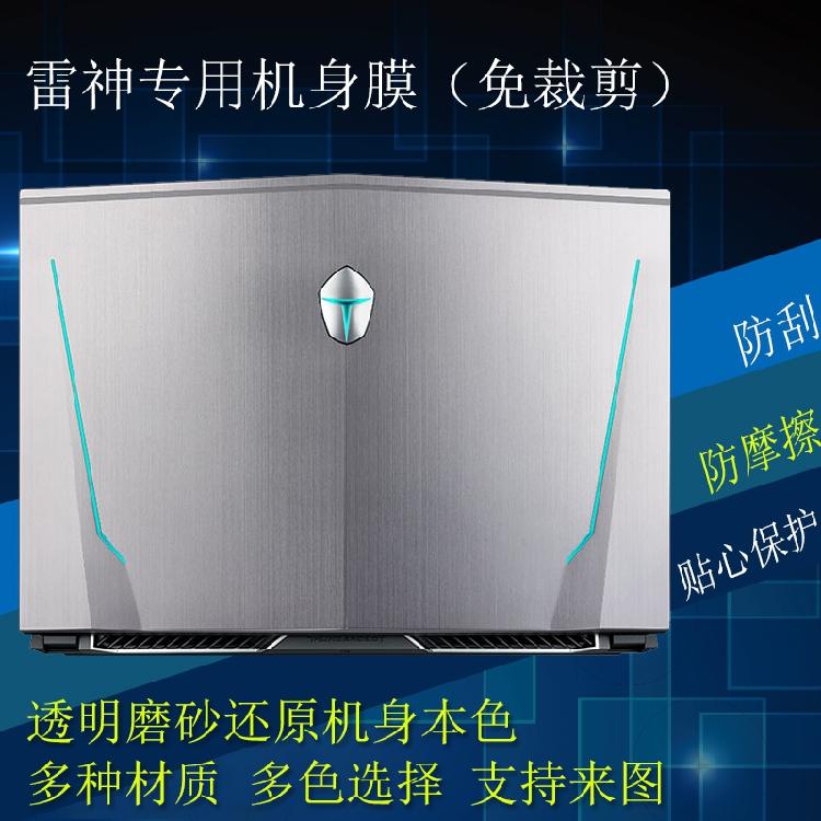 雷神Dino X7a电脑贴膜15.6英寸 Dino X5Ta笔记本电脑外壳保护贴纸