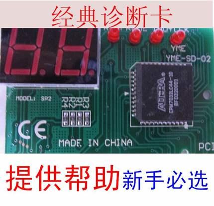 台式机主板测试卡两位 2位电脑检测卡 PCI诊断卡 故障检测卡