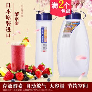 日本进口酵素壶大容量塑料冷水壶带盖凉水壶果汁瓶饮料壶 2件包邮