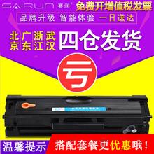 適用三星mlt-d111s硒鼓m2070w粉盒f墨粉sl-m2071fh打印一體機墨盒