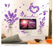 浪漫客廳電視背景墻貼紙臥室沙發裝飾品溫馨薰衣草貼畫自粘壁紙