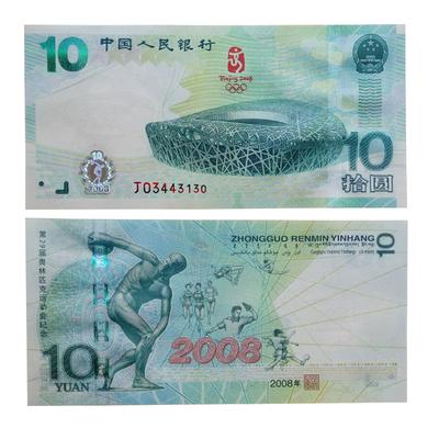 新华丽泽中国人民银行发行2008北京奥运会纪念钞 10元奥运绿钞