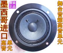 舞台音箱高音喇叭  墨西哥进口高音 音箱高音 高音喇叭