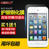 ipod touch4钢化膜 苹果touch4手机贴膜 Itouch4保护防爆膜玻璃膜